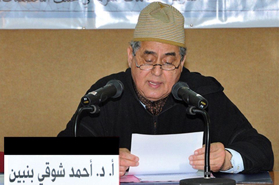أحمد شوقي بنبين